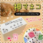 猫のハンコ「押すネコ」住所印(住所スタンプ) +スタンプ台のセット ゴム印 アドレススタンプ かわいい オーダーメイド 送料無料 オリジナル ねこ