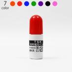 タニエバー補充インク(顔料系)
