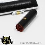 印鑑 はんこ 猫の印鑑(押すネコ)黒水牛芯持・高級牛もみ革印鑑ケースセット(15.0mm丸×60mm)ネコ ねこ かわいい 可愛い 銀行印 認印 ハンコ