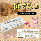 猫のハンコ「押すネコ」住所印(住所スタンプ) ゴム印 アドレススタンプ かわいい オーダーメイド 送料無料 オリジナル ねこ