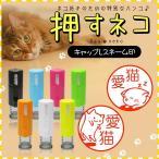 猫のハンコ(押すネコ)シャチハタタイプのネーム印ジョインティJ9(10mm丸)ゴム印  印鑑 ねこ 動物 かわいい 可愛い 認印 判子 はんこ 送料無料