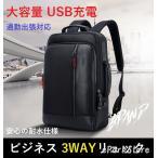 ビジネスリュック メンズ リュックサック ビジネスバッグ 防水 大容量 軽量 通学 通勤 出張 旅行 盗難防止 防水 3way デイパック キャリーサポーター USB充電