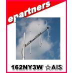 162NY3W ☆AIS(船舶自動識別信号)受信用アンテナ ナガラ電子工業