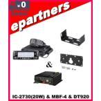IC-2730(IC2730) & DT920 MBF-4 MBA-5 144/430MHz 20W FMトランシーバー ICOM アイコム