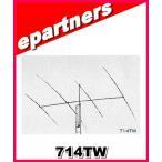 (特別送料込)代引不可 714TW  クリエートデザイン 7/14/21MHz マルチバンド拡張対応高性能3-band 八木アンテナ