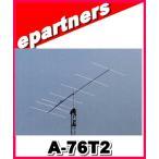 代引不可A-76T2 A76T2  ナガラ電子工業  7エレ  50MHzTマッチ八木アンテナ