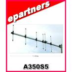 (特別送料込)A350S5 A350-S5 351MHzデジタル簡易無線用5エレメント八木アンテナ(基地局用) 第一電波工業(ダイヤモンド)  アンテナ