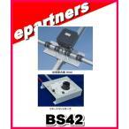 代引不可BS42 BS-42 714シリーズ クリエートデザイン 7MHzバンド拡張整合器