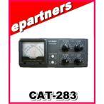 CAT-283(CAT283) COMET コメット 144/430MHzアンテナカプラー