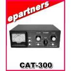 CAT-300(CAT300) コメット COMET アンテナチューナー
