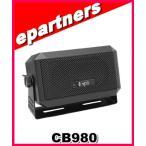 CB980(CB-980) COMET コメット モービル無線機用外部スピーカー