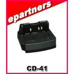 CD-41(CD41) 急速充電用クレードル YAESU 八重洲無線 対応機種 VX-8/VX-8D/VX-8G/FT1D/FT1D/FT2D