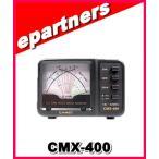 CMX-400(CMX400) コメット COMET SWRパワーメーター 140〜525MHz 0〜200W