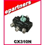 CX310N(CX-310N)  第一電波工業(ダイヤモンド) 同軸切り替え器 1回路3接点 コネクタN型