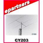 (特別送料込)代引不可 CY203(CY-203) 14MHz  CREATE クリエート・デザイン モノバンド 八木アンテナ
