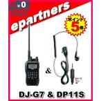 DJ-G7(DJG7) & DP11S(第一電波工業、EM14S同等品) イヤホンマイクセット ALINCO アルインコ