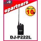 DJ-P222L(DJP222L) ALINCO アルインコ インカム 特定小電力トランシーバー