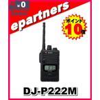 DJ-P222M(DJP222M) ALINCO アルインコ インカム 特定小電力トランシーバー