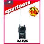 DJ-P25(DJP25) 同時通話27ch 交互通話20ch対応 ALINCO アルインコ インカム 特定小電力トランシーバー