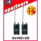 DJ-P25(DJP25)×2 インカム  同時通話27ch  交互通話20ch対応  ALINCO アルインコ インカム 特定小電力トランシーバー