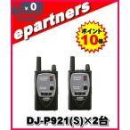 DJ-P921S(DJP921S)×2セット ALINCO アルインコ インカム 特定小電力トランシーバー