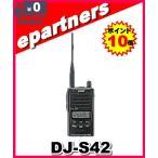 DJ-S42 DJS42 アルインコ ALINCO FM ハンディートランシーバー 430MHz