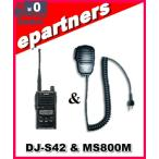 DJ-S42(DJS42) & MS800M スピーカーマイクのセット 430MHz FM ハンディートランシーバー