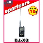 DJ-X8(DJ-X8) アルインコ 広帯域受信機 レシーバー