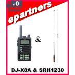 DJ-X8A(DJX8A) 航空無線 &SRH1230(第一電波工業、アンテナ) アルインコ ALINCO 受信機(レシーバー)