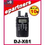 DJ-X81(DJX81) アルインコ ALINCO  広帯域受信機(レシーバー) ノーマルor航空無線or鉄道無線
