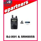 DJ-X81(DJX81) 受信改造済&SRH805S(広帯域受信ミニアンテナ) ALINCO アルインコ 受信機(レシーバー) ノーマルor航空無線or鉄道無線