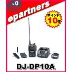 DJ-DP10A(DJDP10A) 1000mAhバッテリーパック仕様 ALINCO アルインコ デジタル簡易無線 登録局