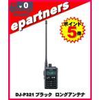 DJ-P321BLブラック(DJP321BL) ロングアンテナ ALINCO アルインコ 特定小電力トランシーバー インカム