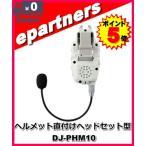 アルインコ  ヘルメット直付けヘッドセット型 DJ-PHM10(DJPH10)インカム 特定小電力トランシーバー ALINCO