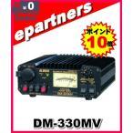 DM-330MV DM330MV  ALINCO アルインコ