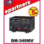 DM-340MV(DM340MV) ALINCO アルインコ  安定化電源