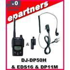 DJ-DP50H(DJDP50H) & EDS16(マイクアダプタ) & DP11M(第一電波工業、EM14M同等品) のセット ALINCO アルインコ  デジタル簡易  他社互換無し