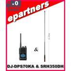 DJ-DPS70KA(DJDPS70KA) & SRH350DH アンテナのセット  ALINCO アルインコ デジタル簡易無線