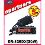 DR-120DX DR120DX アルインコ ALINCO144MHz (20W)FMトランシーバー