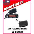 DR-420DX(DR420DX) 20W  & CB980 ALINCO アルインコ