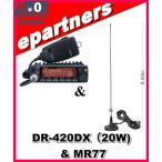 DR-420DX(DR420DX)20W & MR77 アルインコ ALINCO