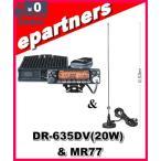 DR-635DV(DR635DV) & MR77(20/20W)アルインコ FMトランシーバーモービル機