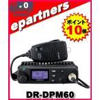 DR-DPM60(DRDPM60) ALINCO アルインコ 車載型 ツインマイク  デジタル簡易無線 他社製と通話可能
