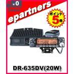 DR-635DV DR635DV (20/20W) アルインコ FMトランシーバーモービル機