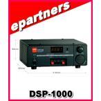 DSP1000 DSP-1000 スイッチングモード直流安定化電源 第一電波工業(ダイヤモンド)