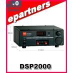 DSP2000(DSP-2000) スイッチングモード直流安定化電源 第一電波工業(ダイヤモンド)