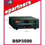 DSP3500  DSP-3500スイッチングモード直流安定化電源 第一電波工業(ダイヤモンド)
