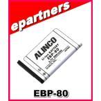 EBP-80 EBP80  DJ-CH20(B/S)用リチウムイオンバッテリーパック