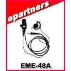 EME-48A EME48A  ALINCO アルインコ 1ピン イヤホンマイク 耳かけタイプ 業務仕様