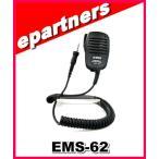 EMS-62(EMS62) ALINCO アルインコ スピーカーマイク